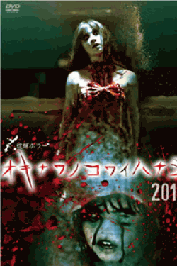 [DVD] 琉球ホラー オキナワノコワイハナシ 2015