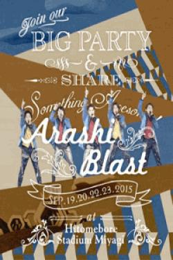 [DVD] ARASHI BLAST in Miyagi