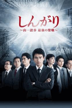 [DVD]  しんがり~山一證券 最後の聖戦~【完全版】(初回生産限定版)