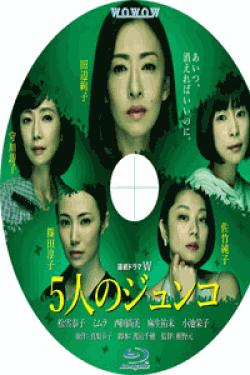 [DVD] 5人のジュンコ【完全版】(初回生産限定版)