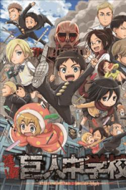 [DVD] 進撃!巨人中学校1+2【完全版】(初回生産限定版)