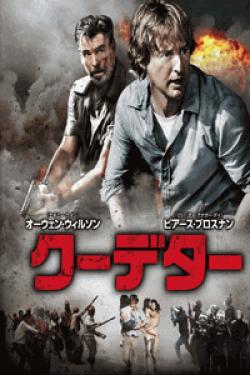 [DVD] クーデター