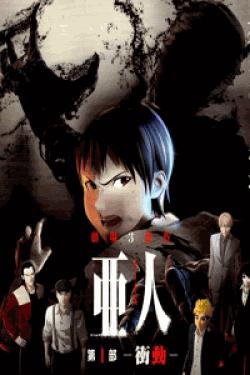 [DVD] 『亜人 -衝動- 』劇場版限定