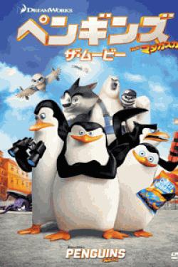 [DVD] ペンギンズ FROM マダガスカル ザ・ムービー