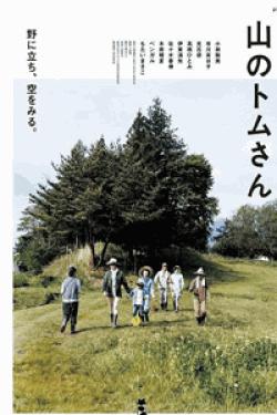[DVD] 山のトムさん