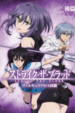 [DVD]ストライク・ザ・ブラッド OVA 後篇