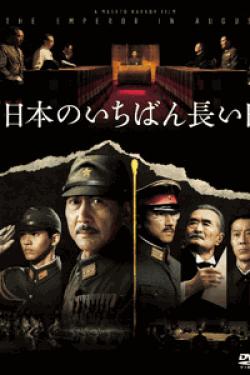[DVD] 日本のいちばん長い日