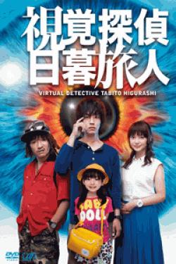 [DVD] 視覚探偵 日暮旅人