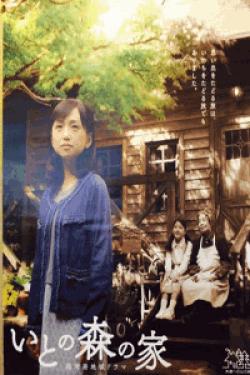 [DVD] いとの森の家