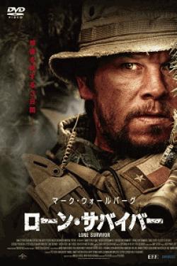 [DVD] ローン・サバイバー