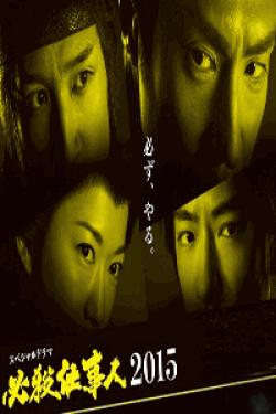 [DVD] 必殺仕事人2015