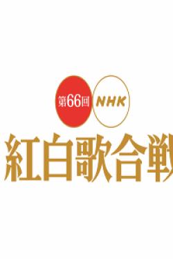 [DVD] 第66回NHK紅白歌合戦