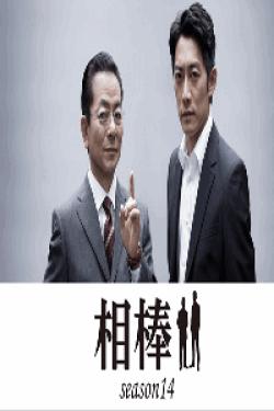 [DVD] 相棒 season14【完全版】(初回生産限定版)