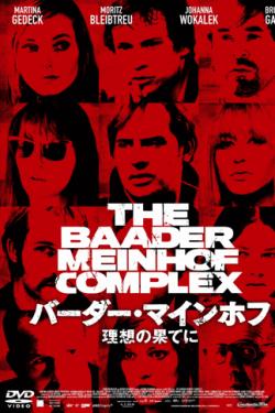 [DVD] バーダー・マインホフ 理想の果てに
