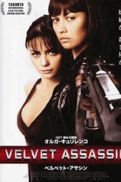 [DVD] ベルベット・アサシン