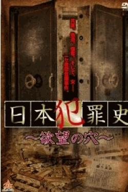 [DVD] 日本犯罪史 ~欲望の穴~