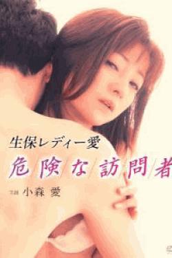[DVD] 生保レディー愛 危険な訪問者