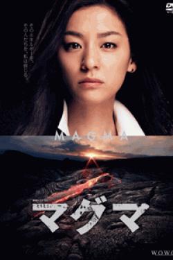 [DVD] 連続ドラマW マグマ