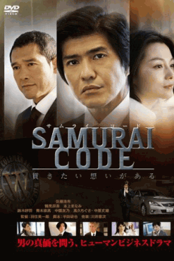 [DVD] サムライコード