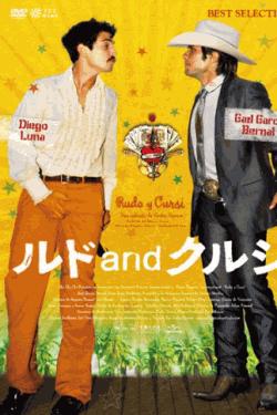 [DVD] ルドandクルシ