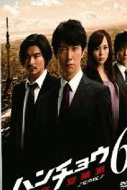 [DVD] ハンチョウ~警視庁安積班~ シリーズ6
