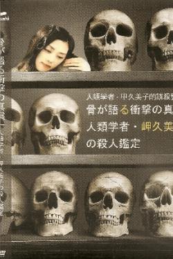 [DVD] 骨が語る衝撃の真実!人類学者?岬久美子の殺人鑑定