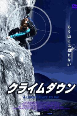 [DVD] クライムダウン
