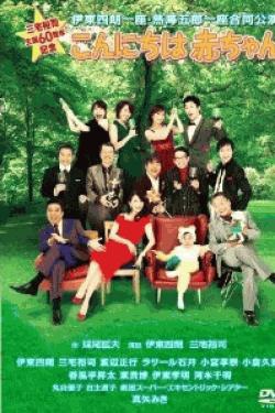 [DVD] 三宅裕司生誕60周年記念 伊東四朗一座・熱海五郎一座合同公演 こんにちは赤ちゃん