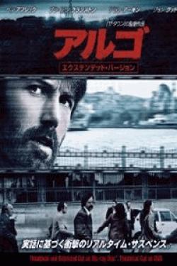 [DVD] アルゴ