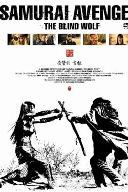 [DVD] サムライ・アベンジャー