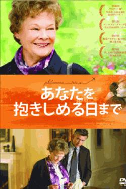 [DVD] あなたを抱きしめる日まで