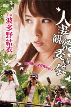 [DVD] 人妻観察委員会