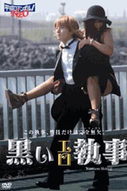 [DVD] 黒いエロ執事