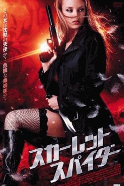 [DVD] スカーレット・スパイダー