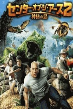 [DVD] センター・オブ・ジ・アース2 神秘の島