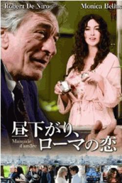 [DVD] 昼下がり、ローマの恋