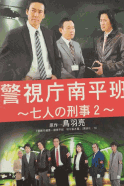 警視庁南平班~七人の刑事2~