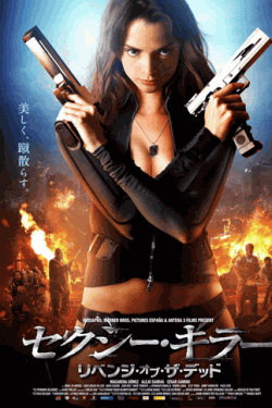 [DVD] セクシー・キラー リベンジ・オブ・ザ・デッド