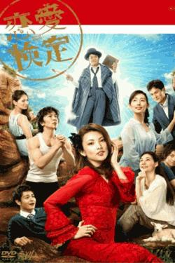 [DVD] 恋愛検定