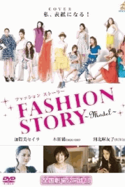 [DVD] FASHION STORY―Model―