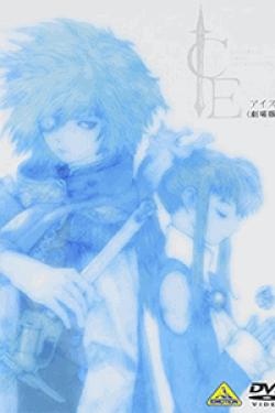 [DVD] ICE<劇場版>