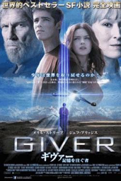 [DVD] ギヴァー 記憶を注ぐ者