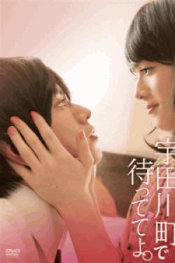 [DVD] 宇田川町で待っててよ。