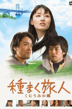 [DVD] 種まく旅人 くにうみの郷