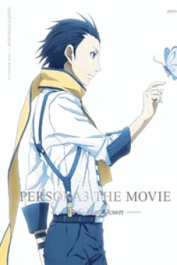 [DVD] 劇場版ペルソナ3 #3 Falling Down