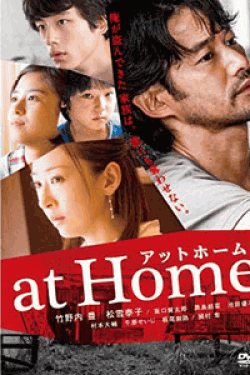 [DVD] at Home