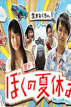 [DVD] ぼくの夏休み 【完全版】(初回生産限定版)