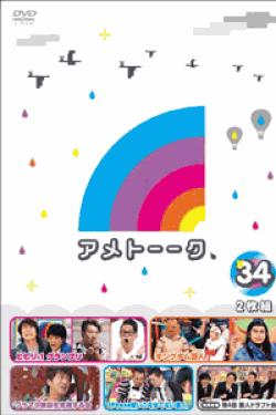 [DVD] アメトーーク! DVD 34・35・36 3巻セット (初回生産限定版)