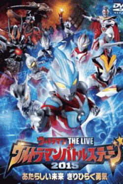 [DVD] ウルトラマン THE LIVE ウルトラマンバトルステージ2015 「あたらしい未来 きりひらく勇気」   (初回生産限定版)