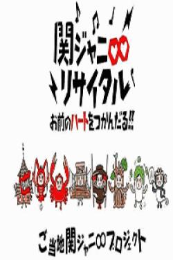 [DVD] 関ジャニ∞リサイタル お前のハートをつかんだる!!